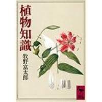 植物知識 (講談社学術文庫)