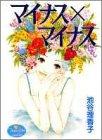 マイナス×マイナス / 池谷 理香子 のシリーズ情報を見る