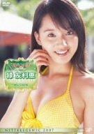 日テレジェニック2007 緑友利恵 みどり日和 [DVD]