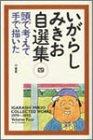 いがらしみきお自選集 (4)