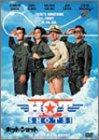 ホット・ショット [DVD]