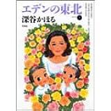 エデンの東北(2) (バンブー・コミックス)