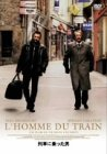 列車に乗った男 [DVD]