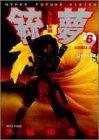 銃夢(GUNNM) 6 (ヤングジャンプコミックス)の詳細を見る