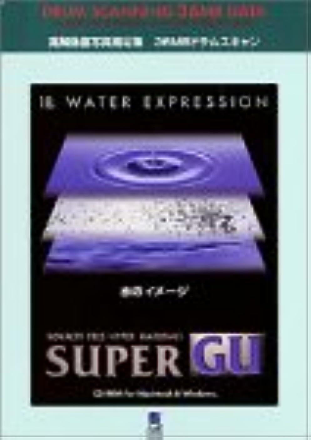 Super GU 18 Water Expression