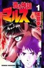 蒼き神話マルス (1) (講談社コミックス―Shonen magazine comics (2386巻))