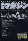 週刊少年マガジンクライマックスをもう一度―昭和の漫画名作セレクション (KCデラックス)