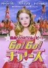 Go!Go!チアーズ [DVD]