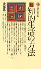 知的生活の方法 続 (講談社現代新書 538)の詳細を見る