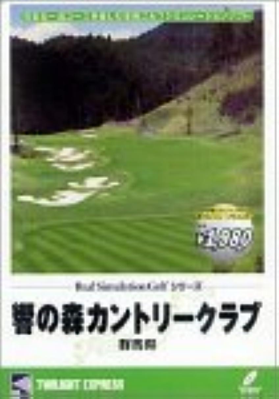 血統衣装盗難リアルシミュレーションゴルフシリーズ 国内コース 21 響の森カントリークラブ 群馬県