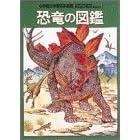恐竜の図鑑 (小学館の学習百科図鑑)