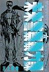 未来警察暴力課 1 (ヤングサンデーコミックス)