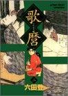 歌麿 2 (アクションコミックス)