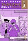 きらきらひかる―浪速美人監察医物語 (File5) (講談社漫画文庫)
