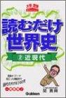 読むだけ世界史 (2) (大学受験ポケットシリーズ)