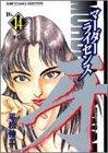 マーダーライセンス牙 14 牙と桜の巻 (ジャンプコミックスセレクション)