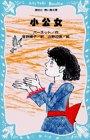 小公女 (講談社青い鳥文庫 (94‐1))