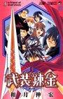 武装錬金 5 (ジャンプコミックス)