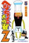へなちょこ大作戦Z 5 (ワイドコミックス)