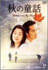 秋の童話 ~オータム・イン・マイ・ハート~ Vol.2 [DVD]