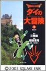 Dragon quest―ダイの大冒険 (2) (集英社文庫―コミック版)