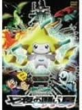 劇場版ポケットモンスターアドバンスジェネレーション 七夜の願い星 ジラーチ [DVD]