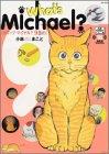What's Michael?9巻め (KCデラックス)
