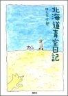 北海道青空日記
