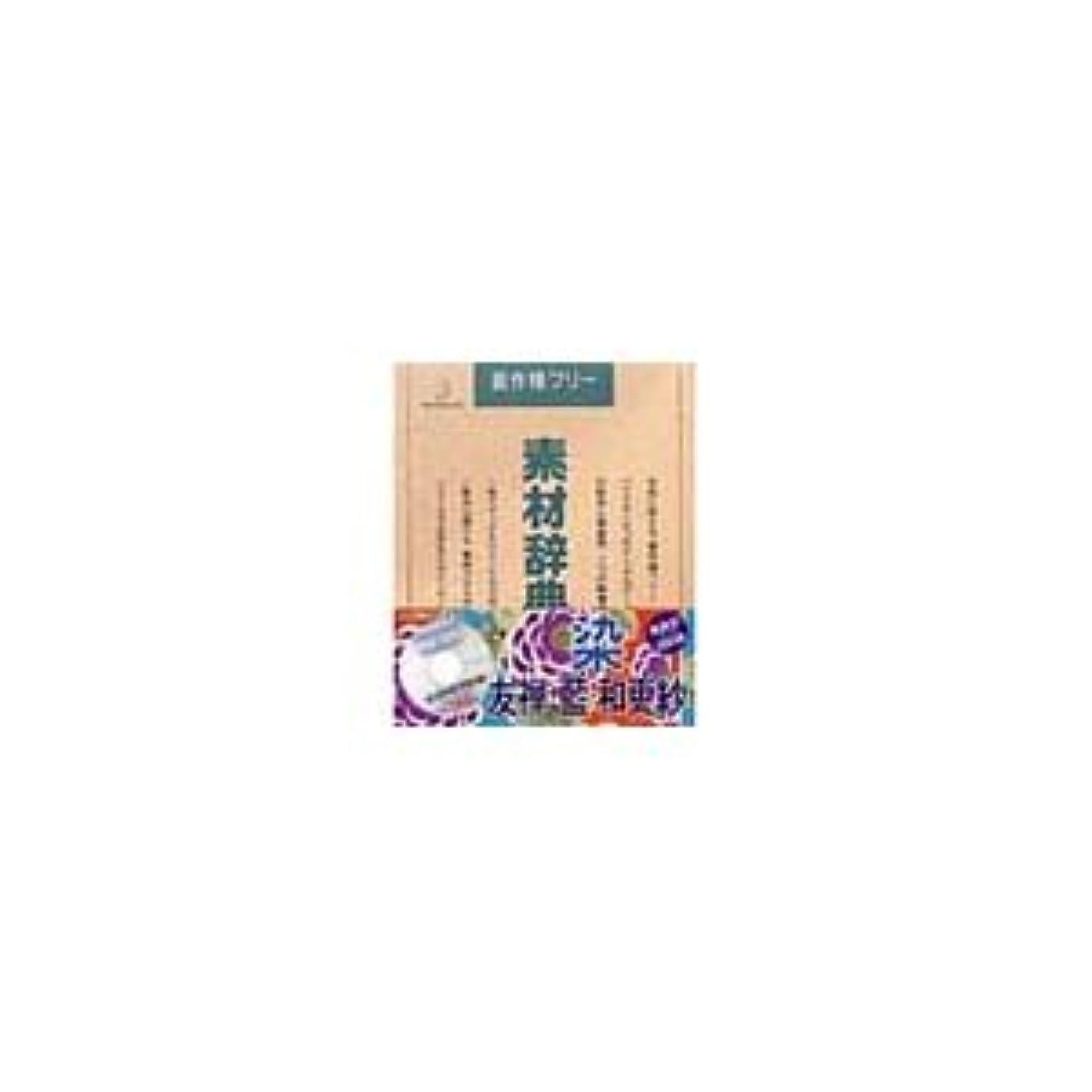 ドリンク暴露哲学的写真素材 素材辞典Vol.51 染 友禅 藍 和更紗