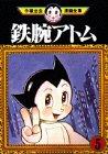 鉄腕アトム(5) (手塚治虫漫画全集)の詳細を見る