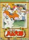 とっとこハム太郎<第2シリーズ>(12) [DVD]
