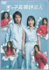 末っ子長男姉三人 VOL.1 [DVD]