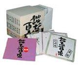 立川談志:談志百席CDーBOX 第3期 (<CD>)