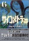 サイコメトラーEIJI(6) (講談社漫画文庫)