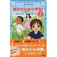 若おかみは小学生!PART2 花の湯温泉ストーリー (講談社青い鳥文庫)
