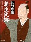 蒲生氏郷—信長の愛弟子とよばれた名将 (PHP文庫 サ 9-3)