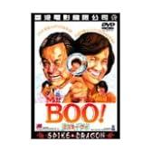 ミスター・ブー [DVD]