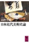 日本近代美術史論 (講談社学術文庫)の詳細を見る