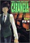 キャラメラ 1 (ヤングジャンプコミックス)
