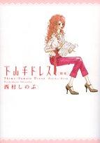 下山手ドレス〈別室〉 (Feelコミックス)の詳細を見る
