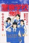 警察学校物語 / やぶうち ゆうき のシリーズ情報を見る