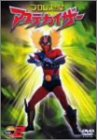 プロレスの星 アステカイザー VOL.2 [DVD]