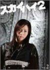 スカイハイ 2 Vol.2[ASBY-2499][DVD] 製品画像