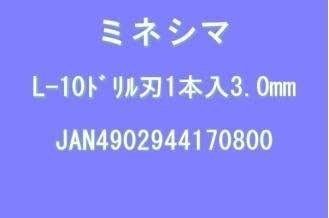 ドリル刃 3.0mm (L-10-30)