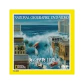 NATIONAL GEOGRAPHIC VIDEO 海の怪物 津波 [DVD]