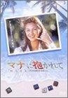 マナに抱かれて[DVD]
