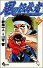 風の伝承者 6 (少年サンデーコミックス)