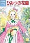 ひみつの花園 (こども世界名作童話)