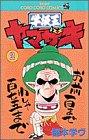 学級王ヤマザキ (2) (てんとう虫コミックス―てんとう虫コロコロコミックス)