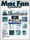 Mac Fan Special 27 Illustrator 実践テクニック ver 9.0&10対応